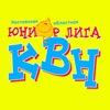 Ростовская Областная Юниор-Лига КВН