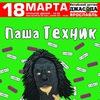 Паша Техник [Kunteynir] || 18.03 || Ярославль