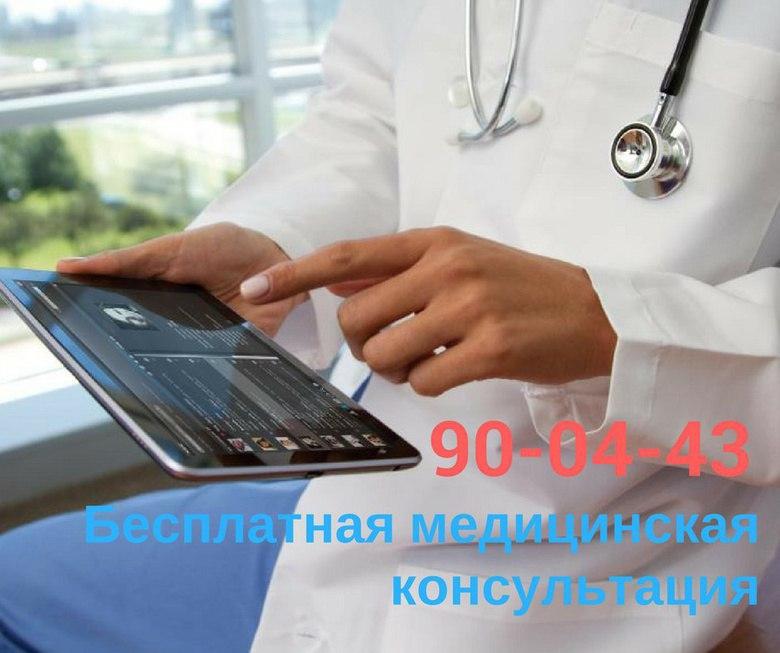 В Томске появилась бесплатная медицинская консультация