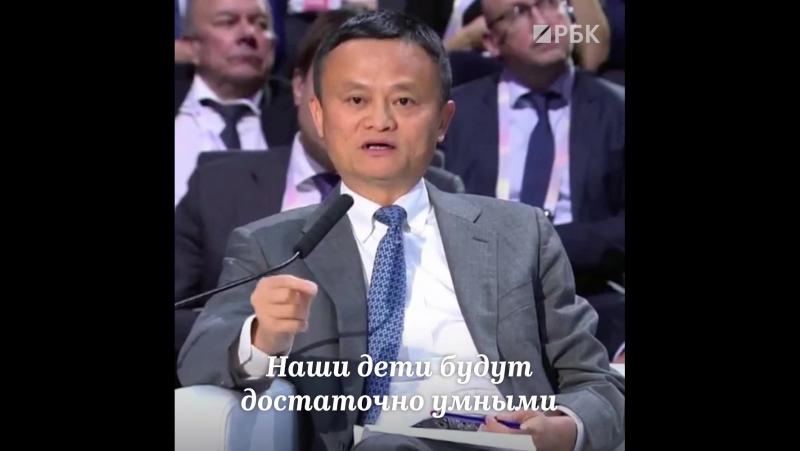 Выступление основателя Alibaba Group Джека Ма в Сколково.