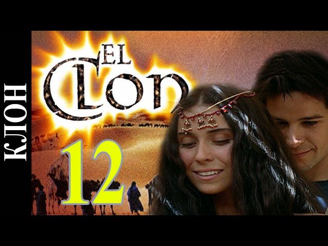 Клон 12 серия O Clone