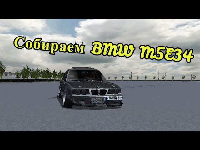 Собираем BMW M5E34 | SLRR | Дрифт Корч