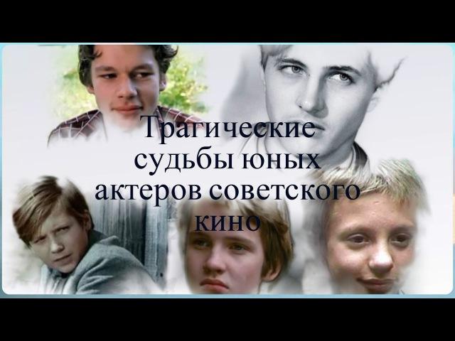 Трагические судьбы юных актеров советского кино