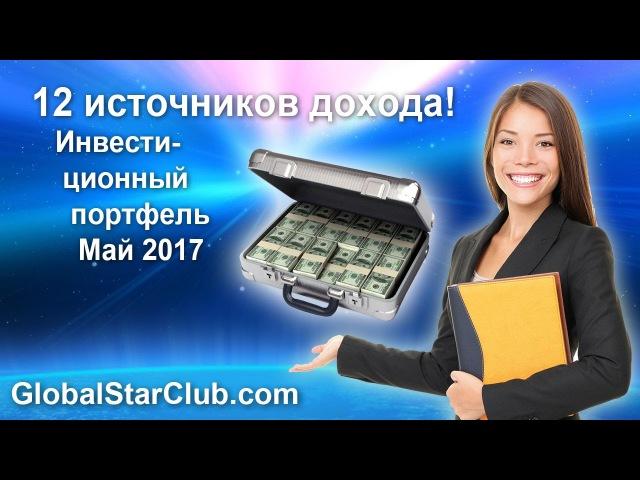 12 источников дохода! (Обзор инвестпортфеля 2.5.17) - GlobalStarClub.com