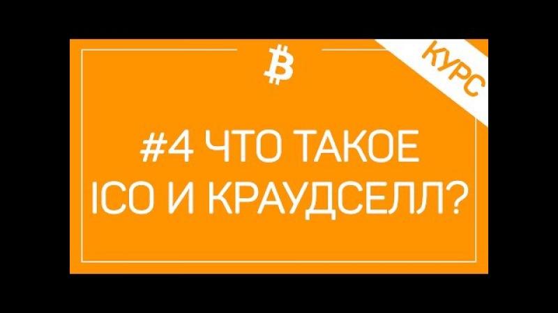 4 Что Такое ICO (Initial Coin Offering)? Как Заработать На ICO?