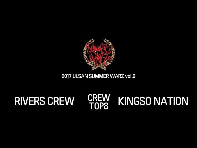 [CREW TOP8]RIVERS CREW vs KINGSO NATION @ 2017 ULSAN SUMMER WARZ vol.9 | LB-PIX