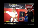 ЧМ Тур кубка чемпионата Мира по футболу Coca cola Воронеж
