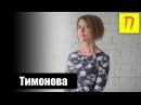 Евгения Тимонова — о гомофобии, Вайнштейне, Гоблине, охоте и целях канала Все ка...