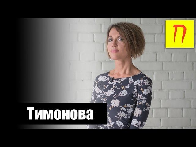Евгения Тимонова — о гомофобии, Вайнштейне, Гоблине, охоте и целях канала Все как у зверей Пекло