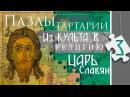 ПАЗЛЫ Великой Тартарии Причерноморье ЦАРЬ Славян часть 3