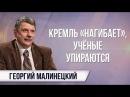 Георгий Малинецкий. Выборы в РАН высшая мера для науки откладывается