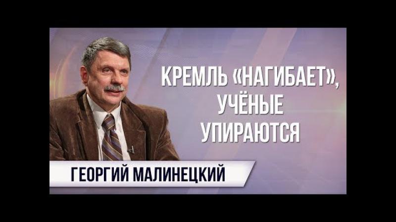 Георгий Малинецкий Выборы в РАН высшая мера для науки откладывается