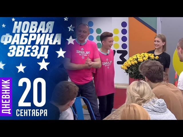 Дневник Новой Фабрики Звезд. Выпуск от 20 сентября 2017