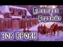 ДМИТРИЙ БЕРАНЖЕ. ЗОВ КРОВИ - YouTube