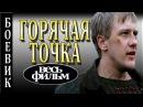 Боевики 2017 Горячая точка русские новинки спецназ комедии 2017