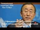 Фальшивый статус РФ в ООН. Государство без границ, территории и граждан