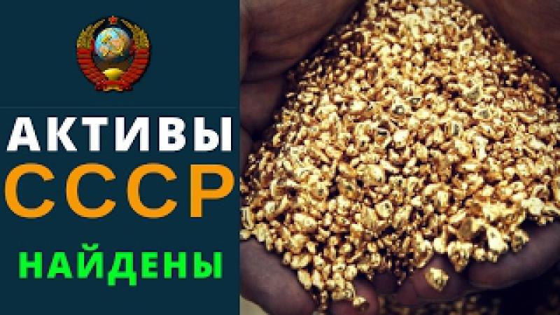 Шашурин С.П. Где сейчас активы СССР (СССР Правительство Краснодарского края)