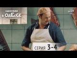 Однажды в Одессе - комедийный сериал  3-4 серии, молодежная комедия 2016