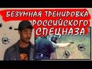 Безумная тренировка Российского спецназа - Реакция американца