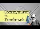 Oxxxymiron vs Гнойный Психологический разбор Versus баттла Зигмунд Тренд