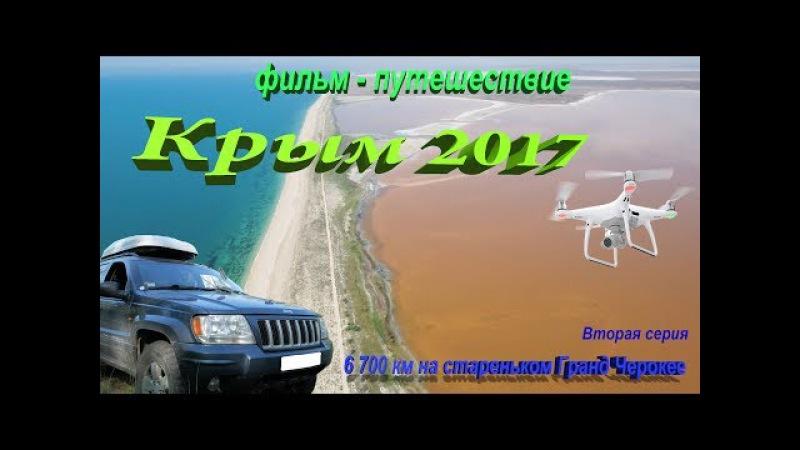 В КРЫМ ДИКАРЯМИ. 2 серия. Лисья бухта. Страна Коктебель. Азовское море.