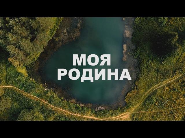 МОЯ РОДИНА - МОЙ ГЛАЗОВ