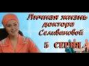 Личная жизнь доктора Селивановой - мелодрама - 5 серия