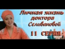 Личная жизнь доктора Селивановой - мелодрама - 11 серия