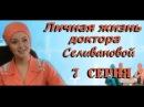 Личная жизнь доктора Селивановой - мелодрама - 7 серия
