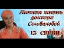 Личная жизнь доктора Селивановой - мелодрама - 13 серия