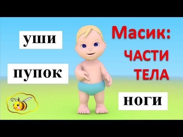 Учим части тела для детей. Учимся с Масиком. Масик: части тела. Развивающий мульт ...