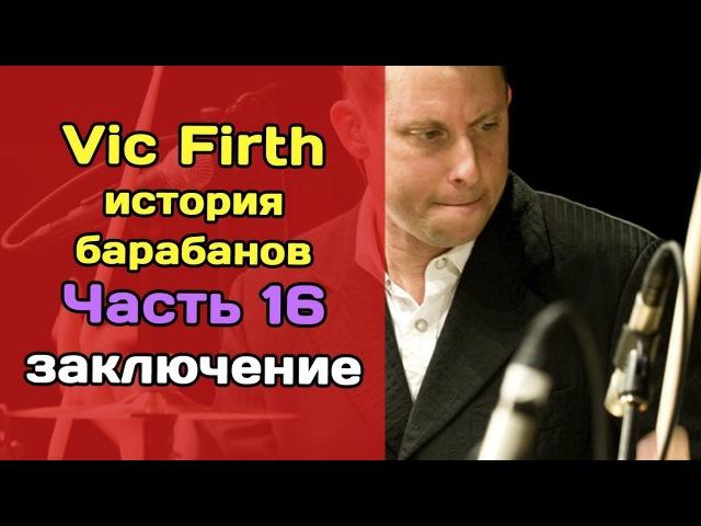 Vic Firth: история барабанов. Часть 16. Заключение