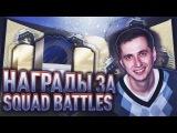 Награды за Squad Battles #5 - Элита 1