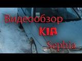Видео обзор авто Kia Sephia