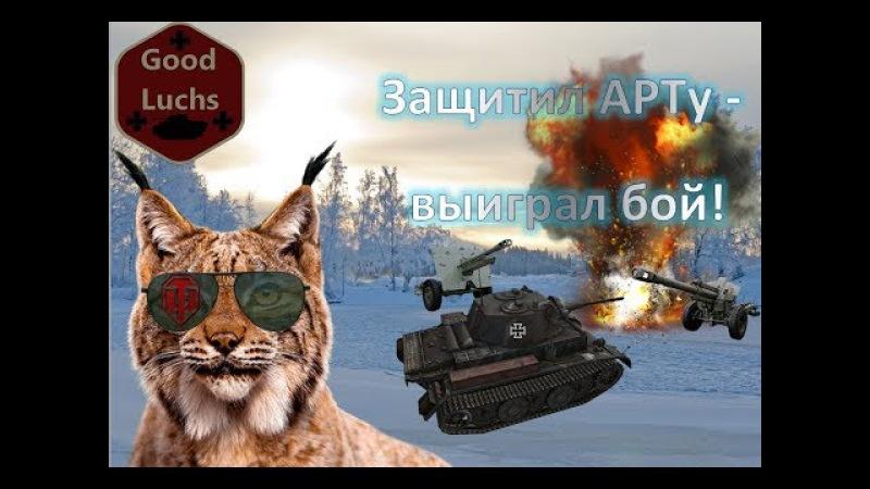 Лёгкий танк как защита Арт-САУ. Поздравляю с праздником