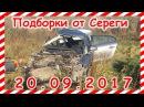 20 09 2017 Видео аварии дтп автомобилей и мото снятых на видеорегистратор Car Crash Compilation may группа vk/avtoo