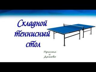 Складной стол для настольного тенниса своими руками!!