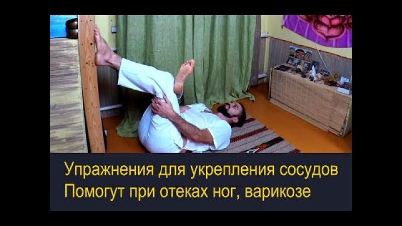 Упражнение от варикоза, проблем с венами и сосудами Как снять отек ног за 6 минут?