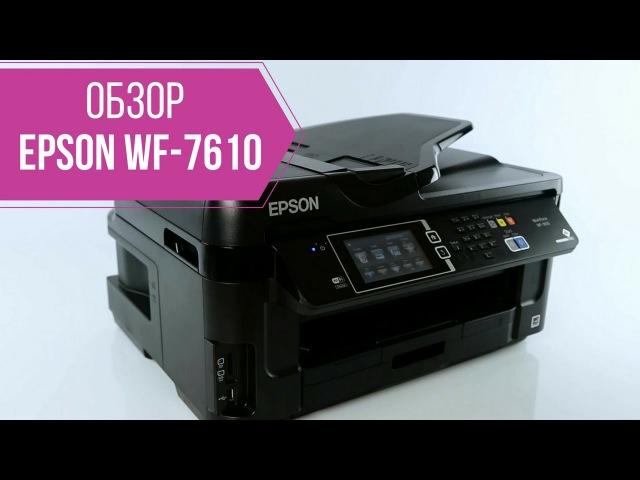 Обзор МФУ Epson WorkForce WF-7610
