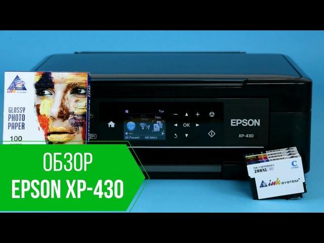 Обзор МФУ Epson XP-430 с картриджами INKSYSTEM