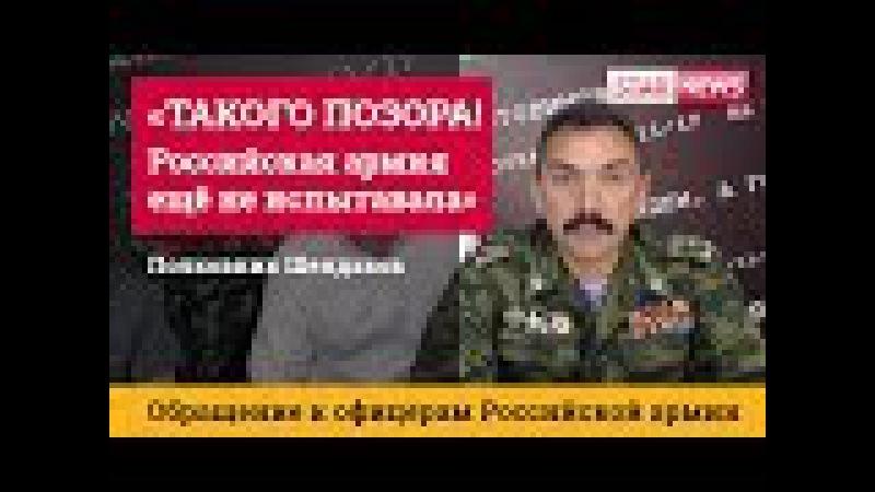 Такого позора российская армия никогда не испытавала Полковник Шендаков Россия 2017