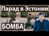 Военный парад в Эстонии! Можно уссаться