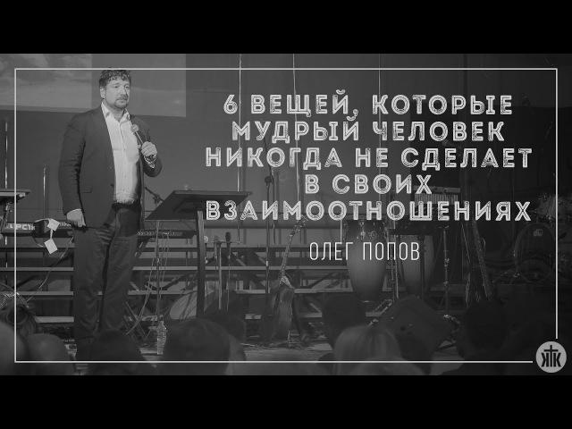 Олег Попов 6 Вещей которые мудрый человек никогда не сделает в своих взаимоотношениях 29.10.2017