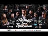 Standup Comedy Bishkek. Промо ролик к концерту