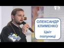 Олександр Клименко - Цвіт полуниці | РАНОК НАДІЇ