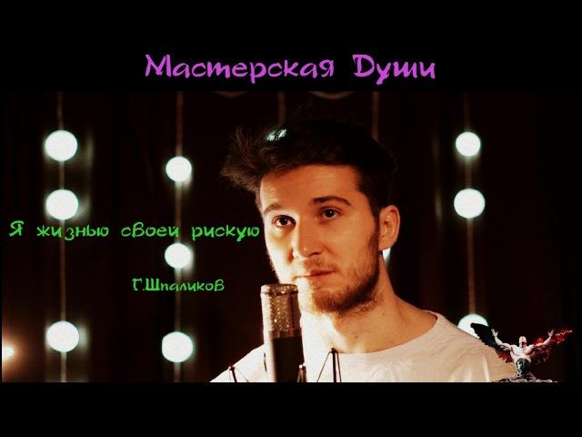 Геннадий Шпаликов - Я жизнью своей рискую