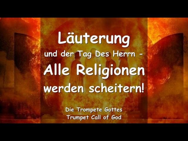 LÄUTERUNG DER TAG DES HERRN... ALLE RELIGIONEN WERDEN SCHEITERN...Sagt der Herr ❤️ TROMPETE GOTTES