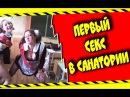 МОЙ ПЕРВЫЙ СЕКС В 12 ЛЕТ