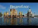 ЭПИЗОД VIII ДЕНЬ РОЖДЕНИЯ ПАРКА РЕМЕСЕЛ/ СХОДКА В ВДНХ ВЛОГ