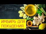 Имбирь для похудения. Рецепт имбирного чая для похудения. Имбирный чай. [Галина Г...